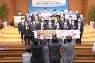 예장합동 평등법 및 차별금지법 반대 기도회