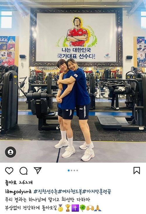 여자핸드볼 대표선수 정유라가 SNS에 올린 글