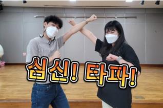 평생인권지원팀 심신 타파 영상