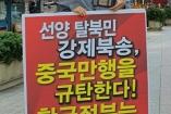 한변 및 올인모 대표 김태우 변호사가 27일 중앙우체국 앞에서 탈북민 북송문제 관련 1인시위를 벌였다.