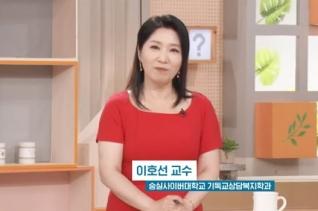 숭실사이버대학교 기독교상담복지학과 학과장 이호선 교수가 15일 KBS 1TV '무엇이든 물어보세요' 출연했다.