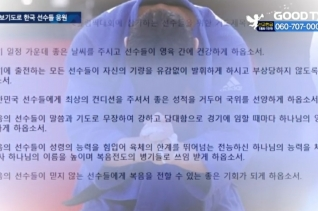 한국올림픽선교회가 크리스천 국민들에게 나누면서 중보 요청한 기도제목