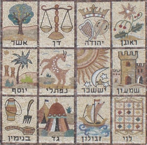 이스라엘 12지파의 모자이크