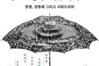 한신대 강인철 교수 저서 「5·18 광주 커뮤니타스: 항쟁, 공동체 그리고 사회드라마」
