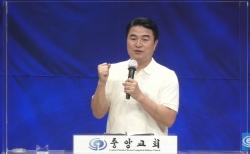 중앙성결교회 2021여름영성집회 셋째날 오전 최병락 목사