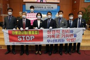 전국CE 예장합동 차별금지법 반대 기도회 참석