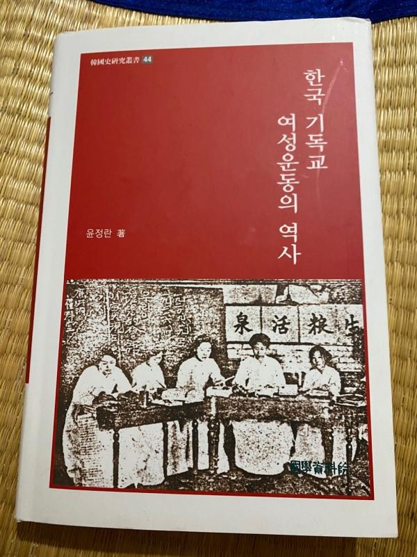한국 기독교 여성운동의 역사