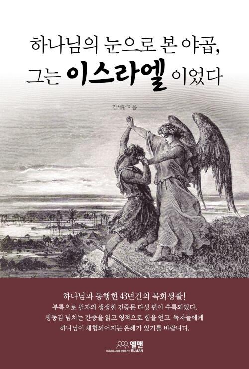 하나님의 눈으로 본 야곱, 그는 이스라엘이었다