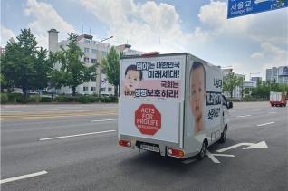 행동하는프로라이프, 낙태법 개정안 심의 촉구 '생명 트럭' 운행