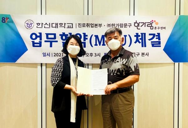 한신대학교 이미옥 진로취업본부장과 ㈜한가람문구 김찬환 대표이사