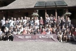 GSM 세계선교대회