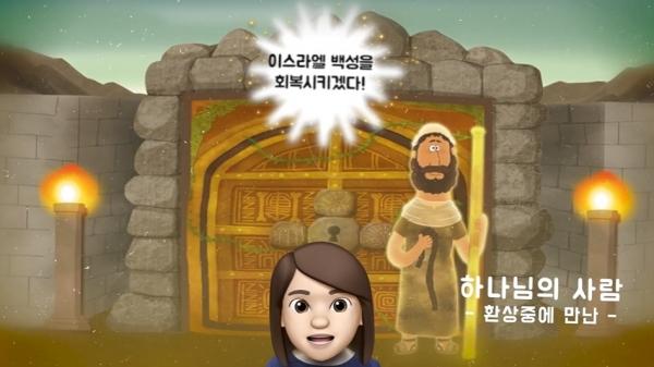 평광교회 아동부 여름성경학교 영상