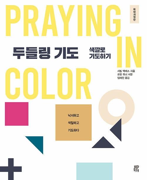 두들링 기도 - 색깔로 기도하기