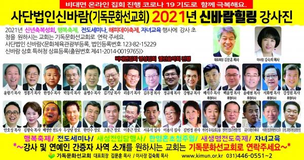 기독문화선교회 신바람힐링강사진일동