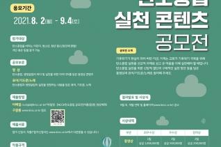 한국교회, 탄소중림 실천 콘텐츠 공모전