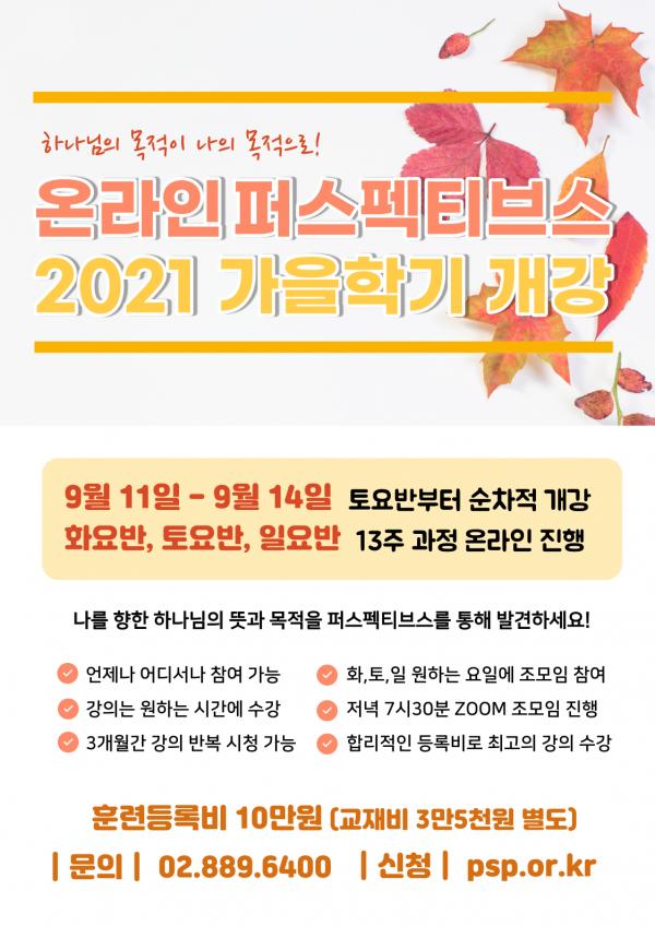 온라인 퍼스펙티브스 2021 가을학기 개강