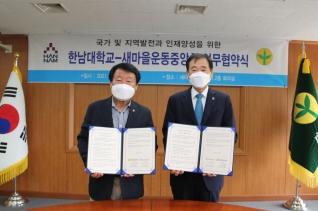 이광섭 한남대 총장과 염홍철 새마을운동중앙회장