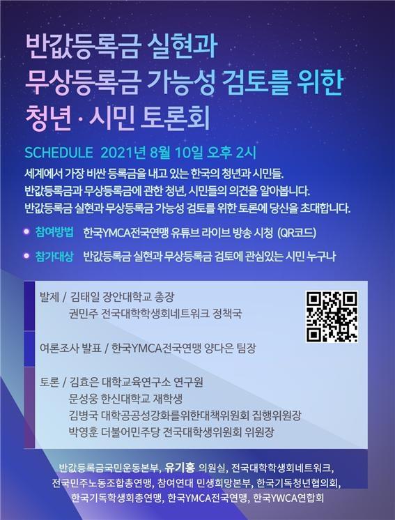 한국YMCA, 반값등록금 실현 무상등록금 가능성 검토를 위한 청년 시민 토론회