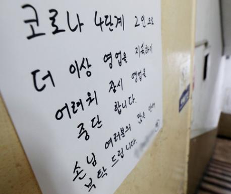 서울시 한 음식점에 영업 중단 안내문이 부착돼 있다.