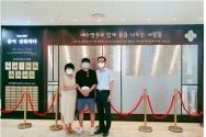 예수병원, 송도외과 원장 기부