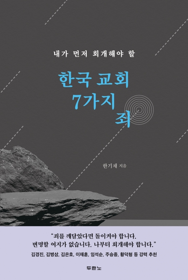 한국 교회 7가지 죄