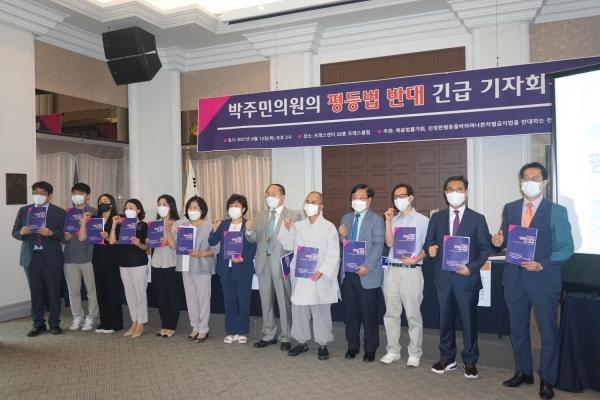 박주민의원의 평등법 반대 긴급 기자회견