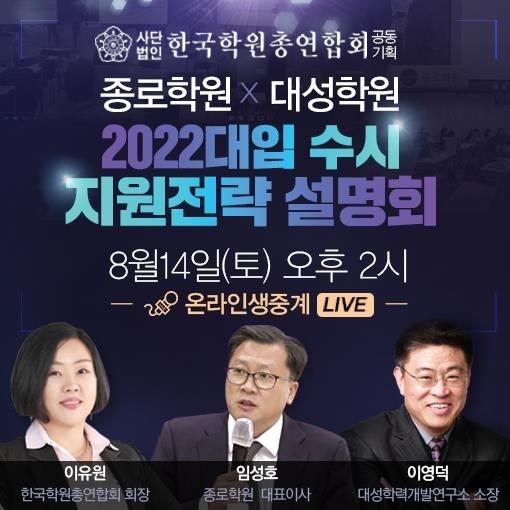 한국학원총연합회 제공