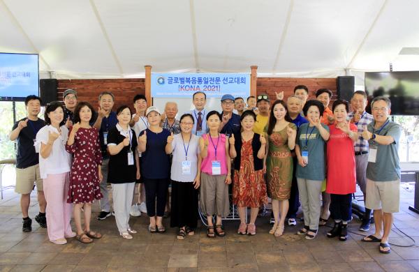 글로벌복음통일 전문선교 컨퍼런스