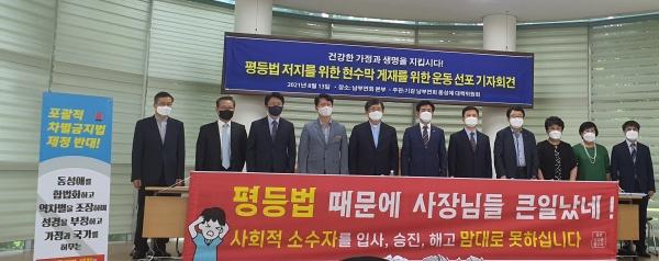 기감 남부연회 동대위