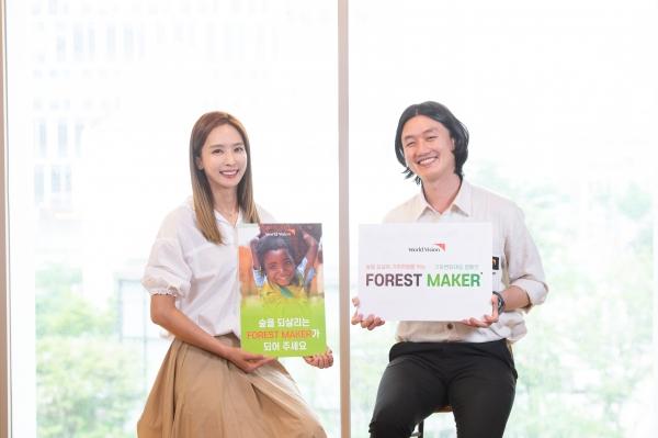 월드비전, 기후변화 대응사업 '포레스트 메이커' 캠페인 시작