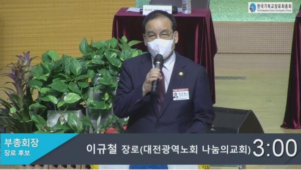 기장 제106회 총회 소견 발표회