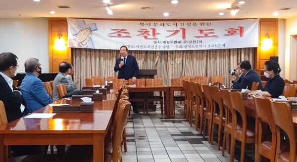 한국노인복지선교협의회