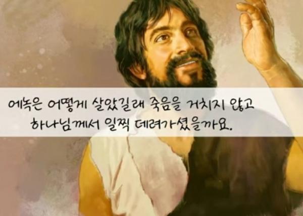 에녹의 삶은 하나님과의 동행이 주는 영적 혜택이 무엇인지 알려준다.