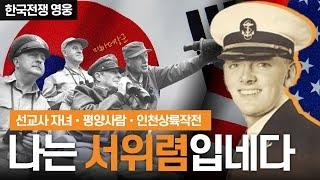 6.25의 기적들⑤ - 하버드대 대학원생 서위렴(윌리엄 쇼)의 못다 이룬 한국 사랑