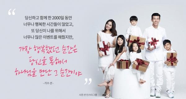 가수 션과 배우 정혜영 가정