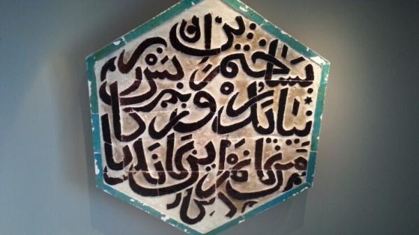 아프가니스탄까지 진출한 아랍어 문양