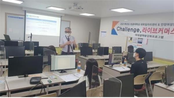 성결대 대학일자리센터 여대생 특화 프로그램 운영