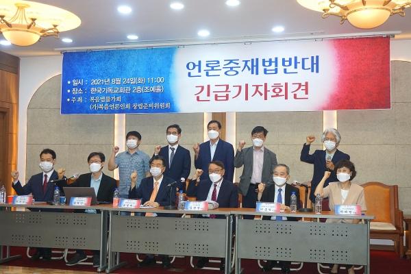 언론중재법 반대 긴급기자회견