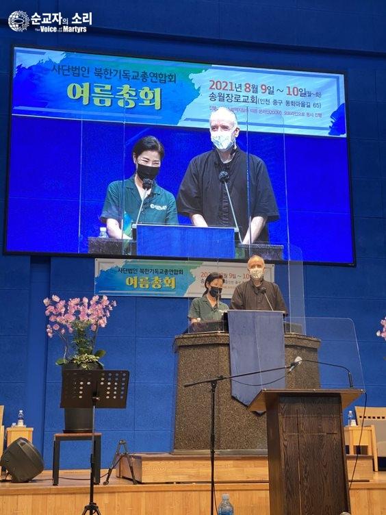 지난 8월 10일, 순교자의 소리 CEO 에릭 폴리 목사와 현숙 폴리 대표가 북한기독교총연합 탈북민 목회자 연합 여름 수련회에서 말씀을 전하고 있다