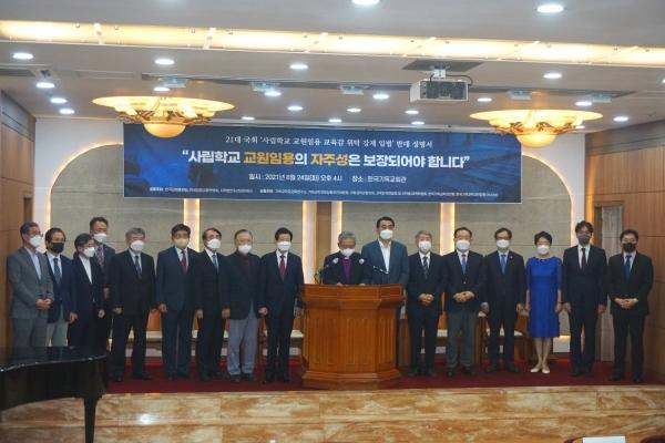 한국교회 사립학교 교원임용 교육감 위탁 강제 입법 반대 긴급 성명서 발표