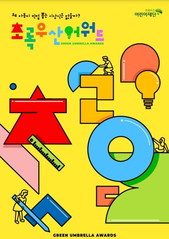 초록우산 어워드 포스터