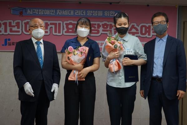 실로암시각장애인복지관 이사장 김선태 목사가 장학금을 수여했다.