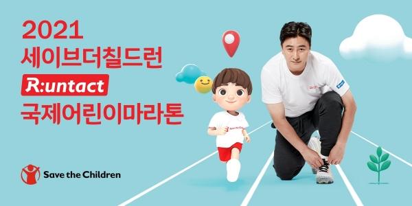 세이브더칠드런 국제어린이 마라톤 포스터
