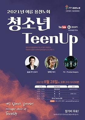 2021년 여름 용천노회 청소년 TeenUp 틴업 수련회