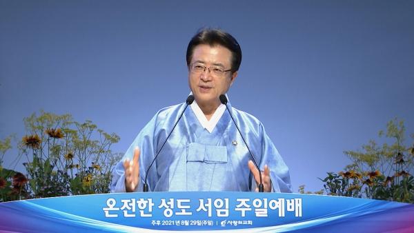 사랑의교회 오정현 목사