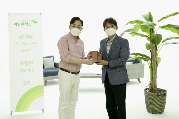 초록우산어린이재단은 지난 29일, 서울시 강남구 소재 스튜디오에서 표창원 소장의 홍보대사 위촉식을 진행했다