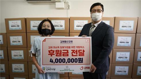 굿피플과 김해동산교회가 저소득 장애가정에'사랑의희망박스'40박스를 지원한다