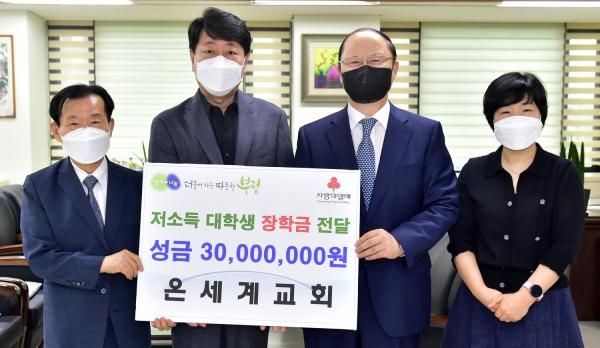 인천 부평구, 온세계 교회 기탁