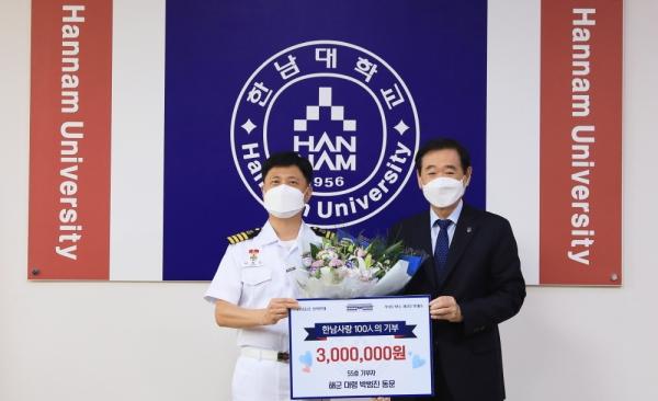 해군대령 박범진 동문, 한남대 발전기금 기탁