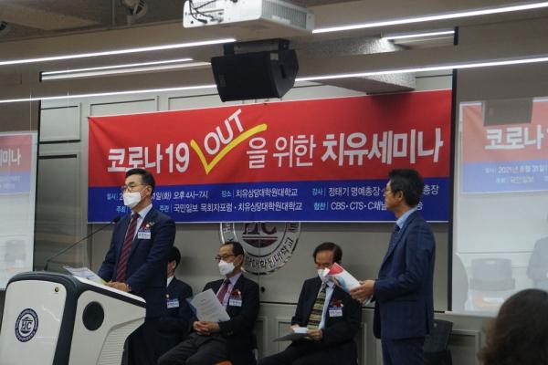 국민일보 목회자포럼과 치유상담대학원대학교 치유 세미나